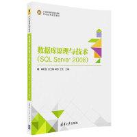 数据库原理与技术(SQL Server 2008)