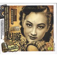 周璇-上海老歌绝版珍藏系列CD( 货号:14010830500)
