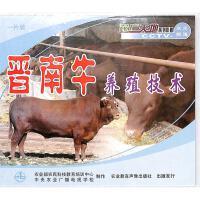 晋南牛养殖技术(一片装)VCD( 货号:1035090530003006)