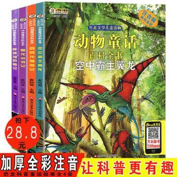 正版恐龙动物童话百科全书 4册儿童恐龙故事书 恐龙百科书籍 彩图注音图片