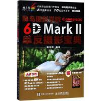 蜂鸟摄影学院Canon EOS 6D Mark 2单反摄影宝典 人民邮电出版社