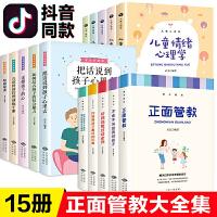 正面管教父母的语言你就是孩子最好的玩具儿童心理学家庭教育畅销书家长必修课教育心理学入门15册教育孩子的畅销书不吼不叫培养