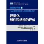 轻量化手册5 轻量化部件和结构的评价