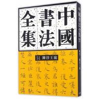 中国书法全集:51 明代 陈淳王宠