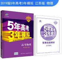 53高考 2019B版专项测试 高考物理 5年高考3年模拟 江苏省专用 五年高考三年模拟 曲一线科学备考
