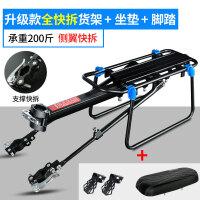 自行车后座架可载人通用山地车后货架单车尾架行李架衣架配件 +踏板