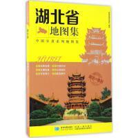 湖北省地图集 星球地图出版社 编著