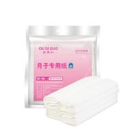 月子纸孕产妇卫生纸巾大号加长产后月子产褥期产房专用刀纸 i9b