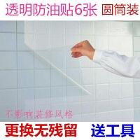 厨房防油贴纸家用防水耐高温墙贴瓷砖灶台油烟机橱柜自粘透明贴纸