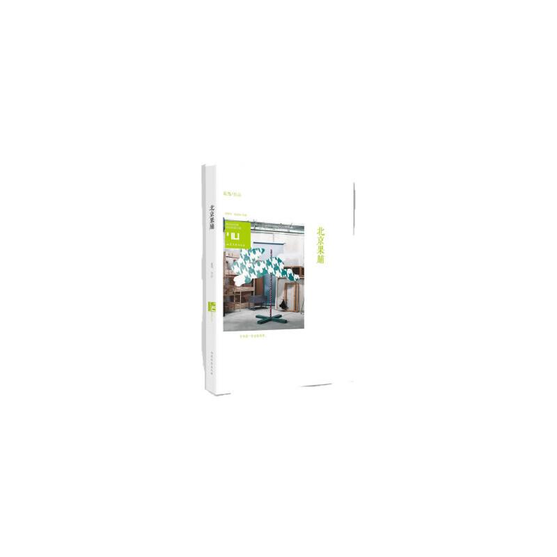 【旧书二手书9成新】身份共同体 70后作家大系:北京果脯(瓦当 作品) 瓦当 9787532947195 山东文艺出版社