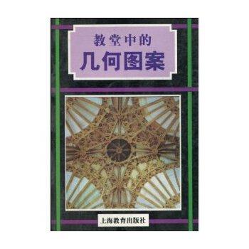 教堂中的几何图案 罗伯特·菲尔德(Field.R.) 上海教育出版社 正版书籍,请注意售价高于定价,有问题随时联系客服。