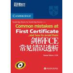 剑桥FCE常见错误透析--新东方大愚英语学习丛书