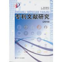 专利文献研究(2010)