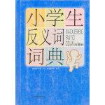 小学生反义词词典(彩图版)(精)