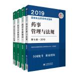 2019国家执业药师考试西药教材 考试指南 套装共4本 药(一)+药(二)+药综+法规(第七版)