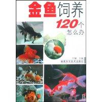 【旧书二手书9成新】金鱼饲养120个怎么办 .【蝉】
