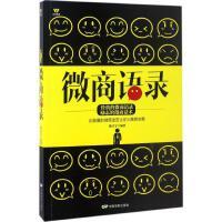 微商语录 中国电影出版社