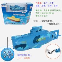 迷你遥控潜水艇玩具小型快艇遥控船赛艇充电动戏水上儿童鱼缸模型