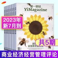 【共15本打包】南�L窗�s志2020年2-9/12-16/18/19期新��x本��籍�r事政治人物����^期刊
