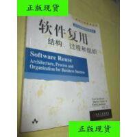 【二手旧书9成新】软件复用结构、过程和组织--软件工程技术丛书(