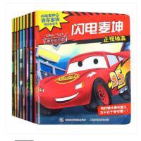 赛车总动员故事书籍全套8册正版迪士尼儿童幼儿图书连环画漫画汽车总动员书籍汽车书闪电麦昆绘本 儿童
