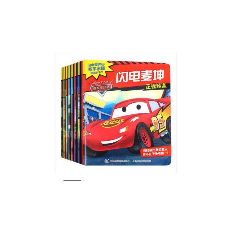 赛车总动员故事书籍全套8册正版迪士尼儿童幼儿图书连环画漫画汽车总动员书籍汽车书闪电麦昆绘本 儿童 书籍畅销,团购优惠哦