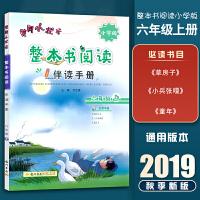 黄冈小状元整本书阅读伴读手册小学六年级上册同步课程阅读