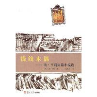 提线木偶:欧 亨利短篇小说选 (美)欧・亨利,刘琳娟 复旦大学出版社