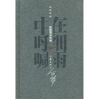 【新书店正版】在细雨中呼喊(精) 余华 作家出版社