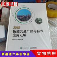 【二手9成新】2018智能交通产品与技术应用汇编(16开)中国智能交通协会电子工业