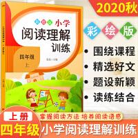 小学阅读理解训练四年级上册语文 通用版