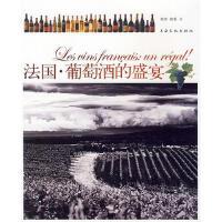 【新�A��店 品�|�o�n】法��葡萄酒的盛宴�⑸�、唐勇 著上海文化出版社9787807402466