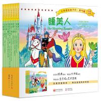 新世界一般图书:大师画给孩子们.勇气篇(全10册)