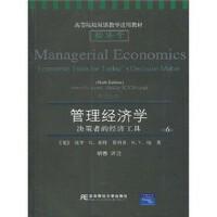 管理经济学:决策者的经济工具(双语经济学英文版)