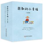 图勒的小幸福(全8册)
