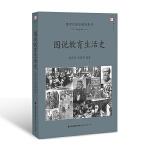 图说教育生活史(教育生活史研究丛书)(梦山书系)