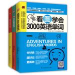 单词语法双管下,四周速成英语霸(全三册)