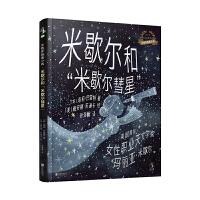 """女性开拓者小传(全5册):米歇尔和""""米歇尔彗星""""(美国首位女性职业天文学家玛丽亚・米歇尔)"""