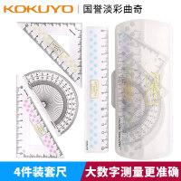 国誉套尺(KOKUYO) 日本进口 学生用尺套装 直尺/三角尺/量角器