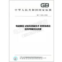 GB/T17626.6-2008 电磁兼容 试验和测量技术 射频场感应的传导骚扰抗扰度17626