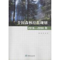 全国森林经营规划 2016-2050年 中国林业出版社
