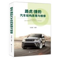 路虎/捷豹汽车结构原理与维修 李英硕 编著 辽宁科学技术出版社 9787538192322
