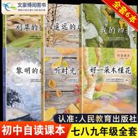 我的四季+好一朵木槿花+遥远的回忆+听时光飞舞+刈草的孩子+黎明的通知 初中自读课本全套6本七八九年级上下册