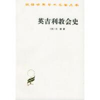 【旧书二手书9成新】单册售价 英吉利教会史 [英]比德 ,陈维振,周清民 9787100008099