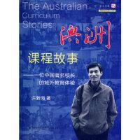 【正版全新直发】澳洲课程故事--一位中国著名校长的域外教育体验 许新海 9787533463113 福建教育出版社