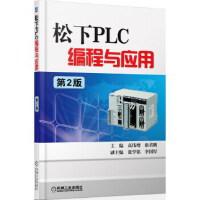 松下PLC编程与应用(第2版),高伟增,机械工业出版社9787111485407