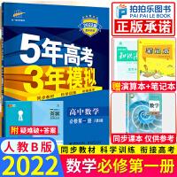 5年高考3年模拟高中数学必修一册人教B版2022版五年高考三年模拟新教材高一数学必修1