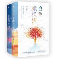 【新华自营】白色橄榄树 玖月��,白马时光出品 百花洲文艺出版社 9787550032071