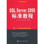 程序员成长课堂--SQL Server 2008标准教程(附光盘)