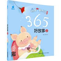 蜗牛365亲子馆(有声版)――365好故事2